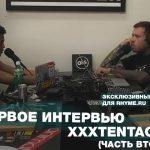 Первое интервью XXXTENTACION (часть вторая)
