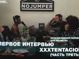 Первое интервью XXXTENTACION (часть третья)