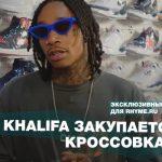Wiz Khalifa закупается кроссовками