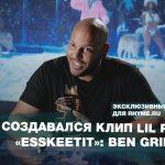 Как создавался клип Lil Pump «ESSKEETIT»: Ben Griffin