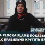 Waka Flocka Flame показывает как правильно крутить блант
