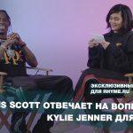 Travi$ Scott отвечает на вопросы Kylie Jenner для «GQ»