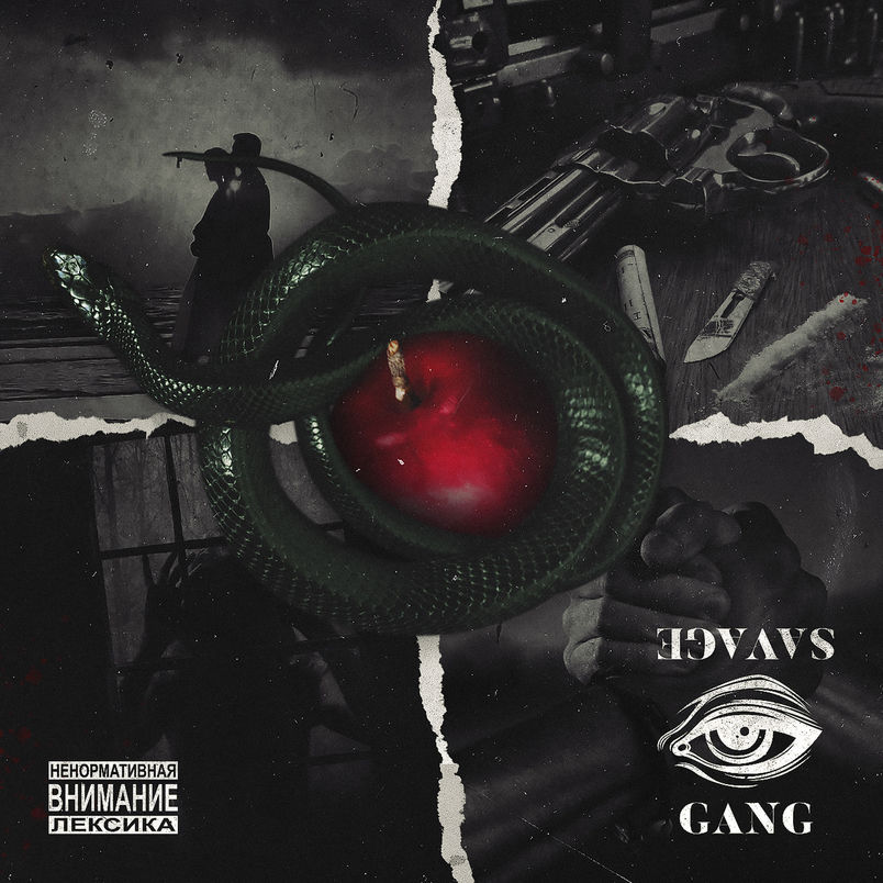 Trippie Savage – Youngin Savages