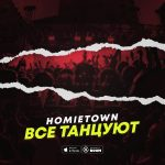 HomieTown – Все танцуют