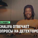 Wiz Khalifa отвечает на вопросы на детекторе лжи