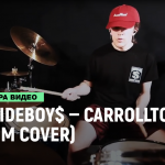 $uicideboy$ – Carrollton (Drum Cover)