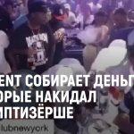 50 Cent собирает деньги, которые накидал стриптизёрше
