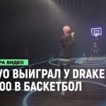 Quavo (MIGOS) выиграл у Drake 10.000 долларов в баскетбол