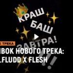 Gone.Fludd x Flesh показали отрывок нового трека