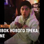 6ix9ine представил отрывок нового трека на испанском языке