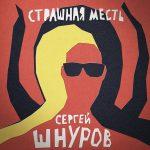 Сергей Шнуров – Страшная месть