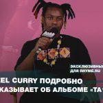 Denzel Curry подробно рассказывает об альбоме «TA13OO»