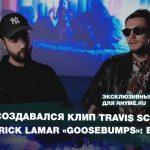 Как создавался клип Travi$ Scott и Kendrick Lamar «Goosebumps»: Brthr