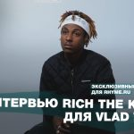 Интервью Rich The Kid для Vlad TV о критике в свой адрес, лейбле и мотивации