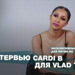 Интервью Cardi B для Vlad TV о работе стриптизершей, гостях на микстейпе и связях