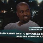 Интервью Kanye West о Дональде Трампе, рабстве и новом альбоме