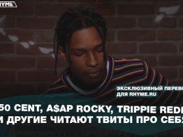 50 Cent, A$AP Rocky, Trippie Redd и другие читают твиты про себя