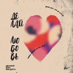 Ёлка, Рем Дигга & Звонкий – Делай Любовь