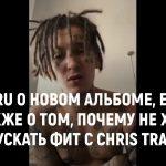 «Я уже перерос Криса Трэвиса» - Kizaru о новом альбоме и EP