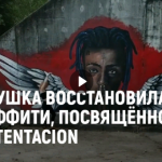 Девушка восстановил испорченное вандалами граффити, посвящённое XXXTentacion