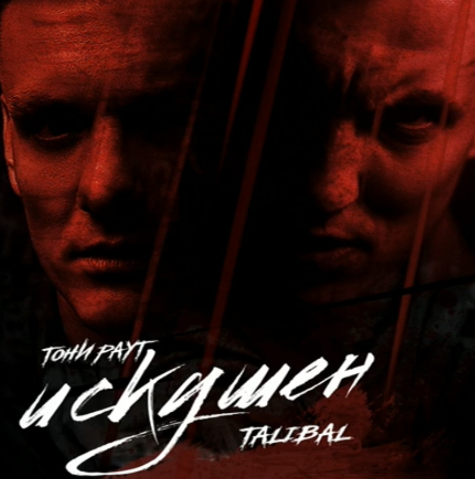 Talibal & Тони Раут – Искушён