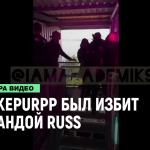 Smokepurpp был избит командой Russ