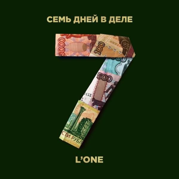 L'One – Семь дней в деле