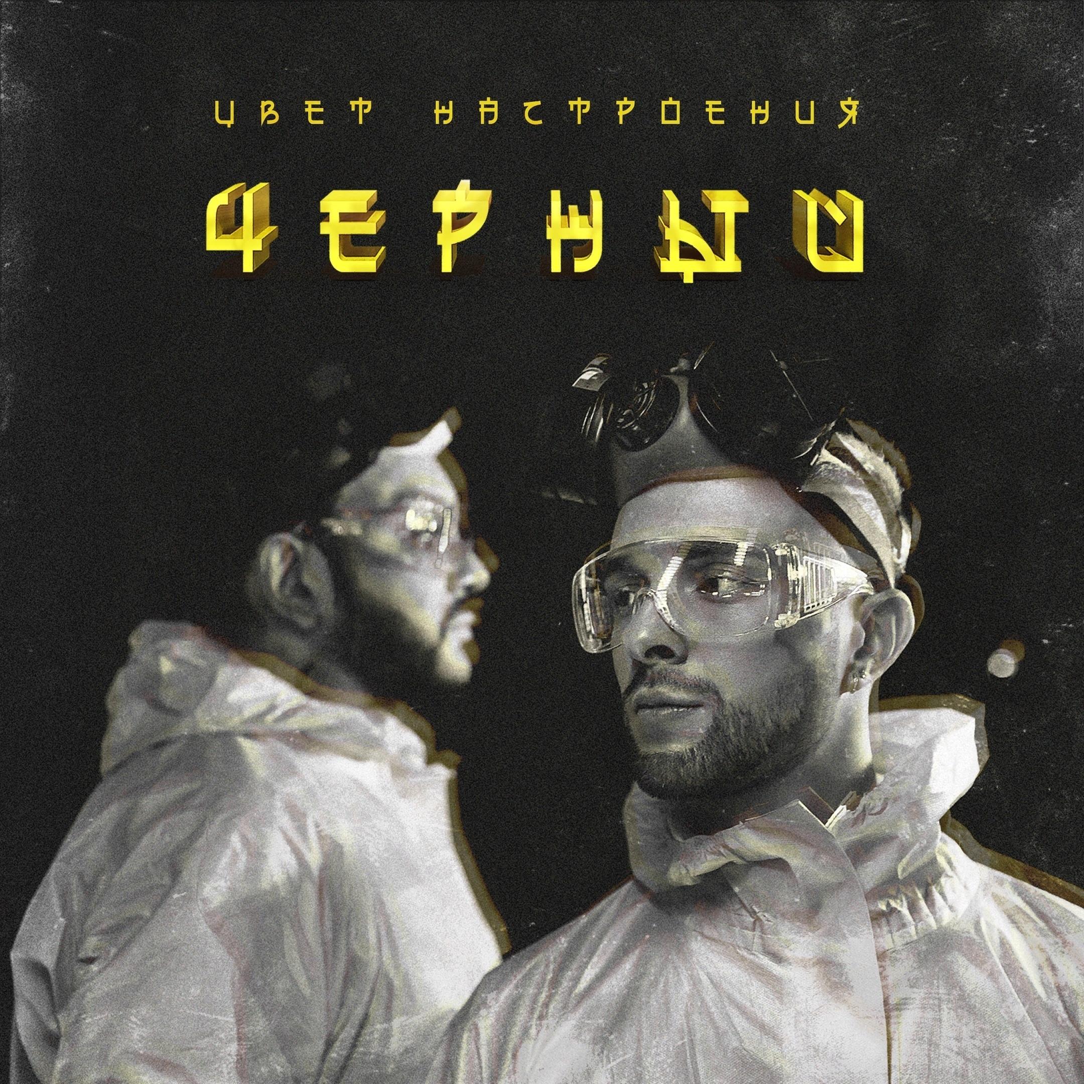 Егор Крид & Филипп Киркоров – Цвет настроения чёрный