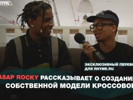 A$AP Rocky рассказывает о создании собственной модели кроссовок