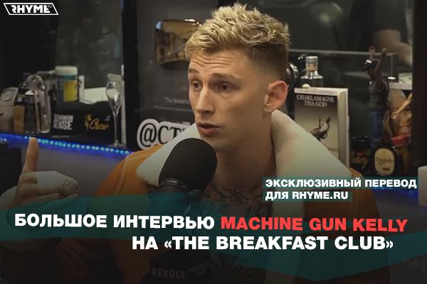 Большое интервью Machine Gun Kelly на «The Breakfast Club»