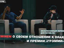 Eminem о своем отношении к Drake и премии «Грэмми»