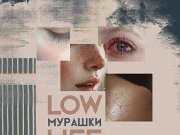 lowlife – мурашки
