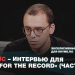 Logic – Интервью для «For The Record» [часть 1]