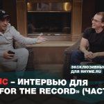 Logic – Интервью для «For The Record» [часть 2]