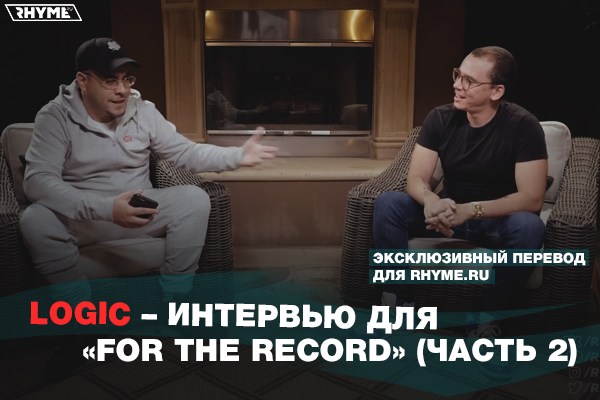 Logic – Интервью для «For The Record» [часть 2]