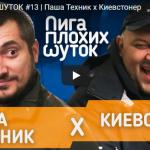 Лига Плохих Шуток: Паша Техник vs. Киевстонер