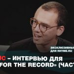 Logic – Интервью для «For The Record» [часть 3]