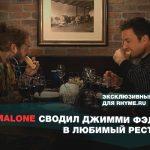 Post Malone сводил Джимми Фэллона в любимый ресторан