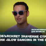 Joji объясняет значение строчек песни «Slow Dancing In The Dark»
