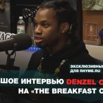 Большое интервью Denzel Curry на «The Breakfast Club»