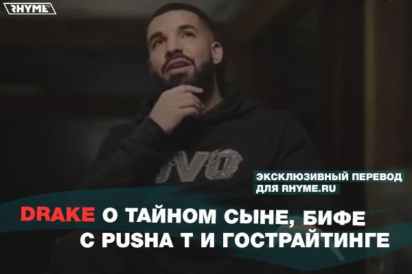 Drake о тайном сыне, бифе с Pusha T и гострайтинге