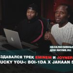 Как создавался трек Eminem и Joyner Lucas – «Lucky You»: Boi-1DA x Jahaan Sweet