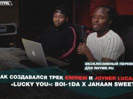 Как создавался трек Eminem и Joyner Lucas – «Lucky You»: Boi-1DA x Jahaan Sweet