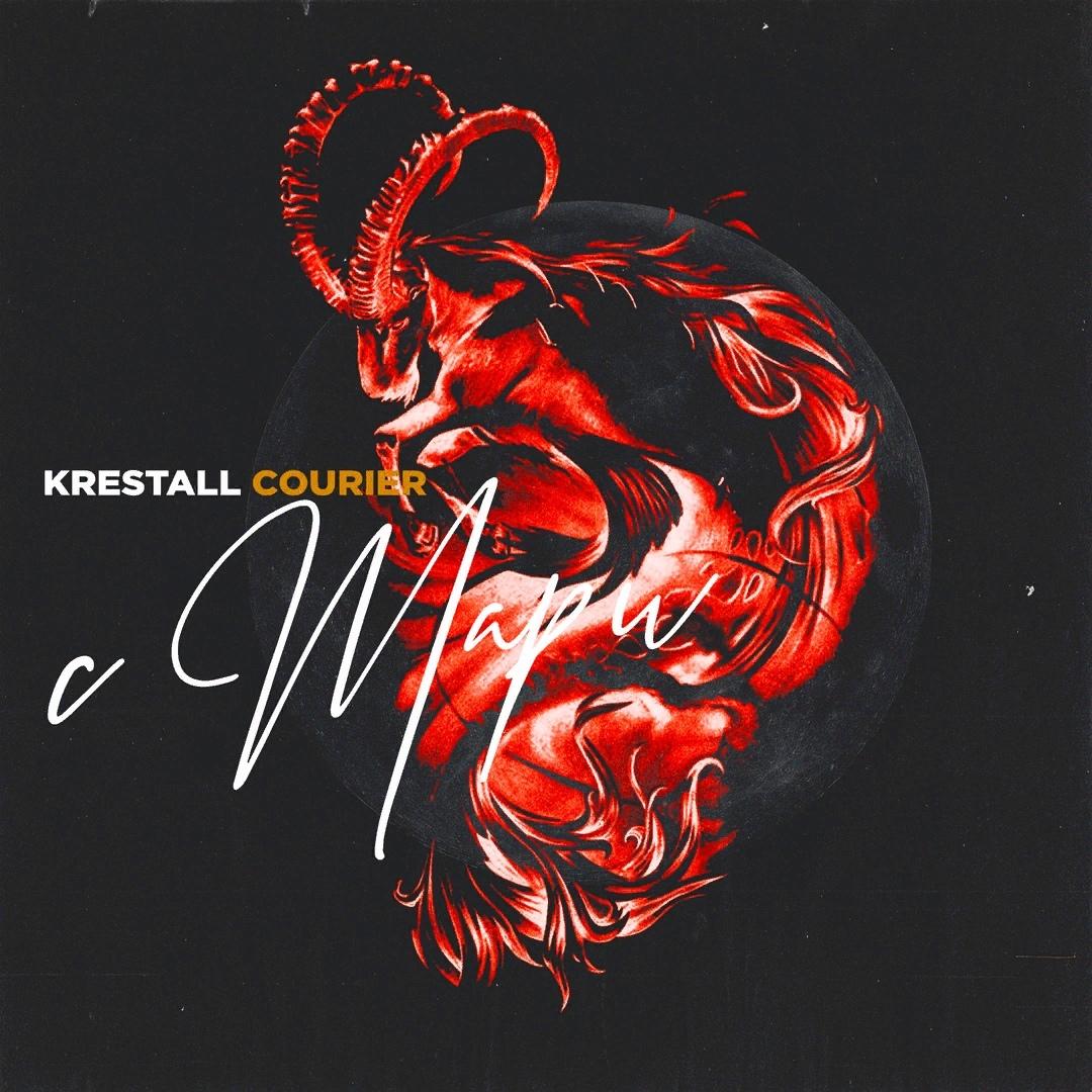 KRESTALL / Courier & Maru – Измены