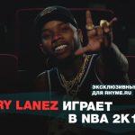 Tory Lanez играет в NBA 2K19