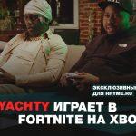 Lil Yachty играет в Fortnite на XBOX
