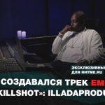 Как создавался трек Eminem – «Killshot»: IllaDaProducer