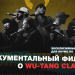 Документальный фильм о Wu-Tang Clan