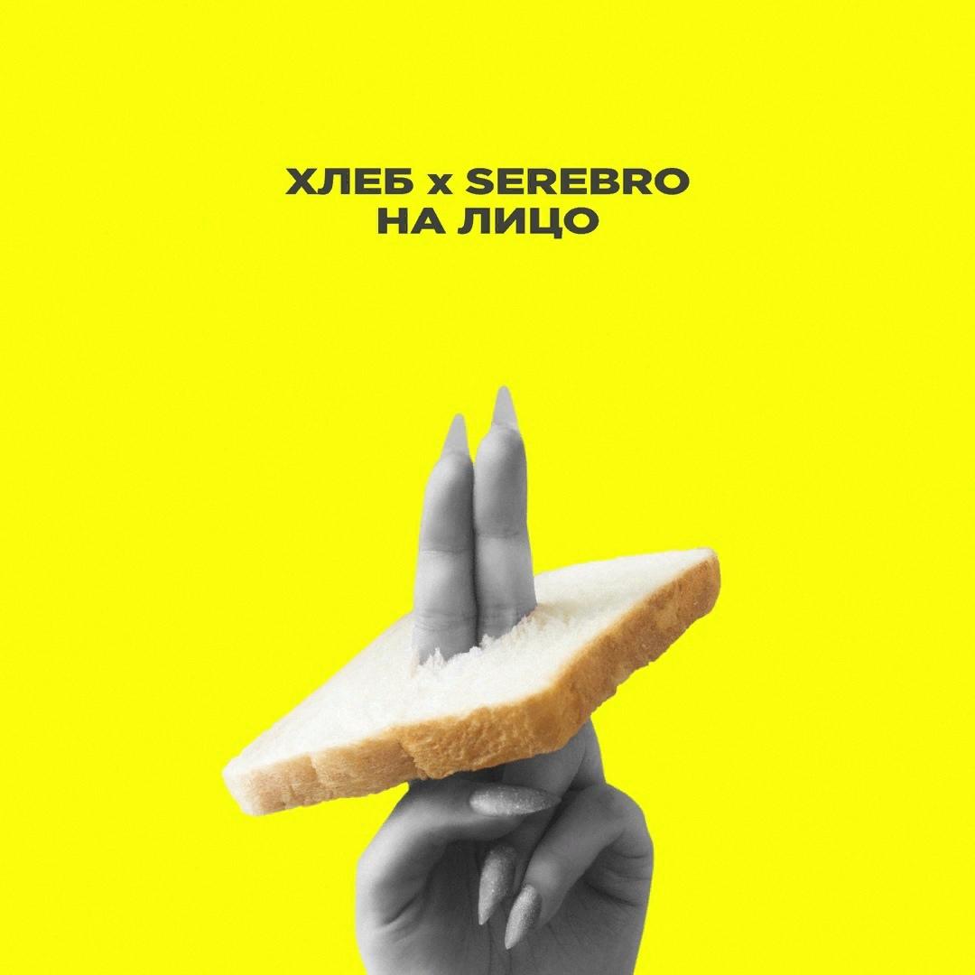 Хлеб & Serebro – На лицо