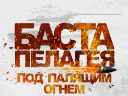 Баста & Пелагея – Под палящим огнем